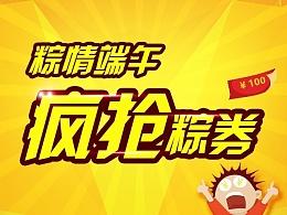 端午节日活动app启动页+banner广告