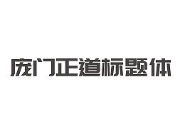 字库设计  之 庞门正道标题体   已完成350字