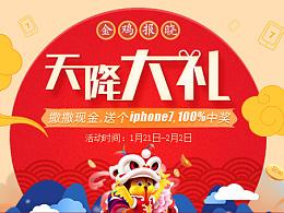 春节活动专题页面