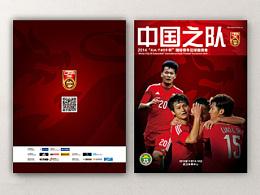 中国足协中国之队国际青年足球邀请赛秩序册设计!