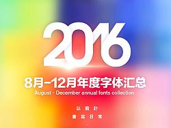 2016年度字体合集