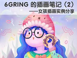 6Gring的插画笔记(2):清新女孩插画(附教程和笔刷详解)