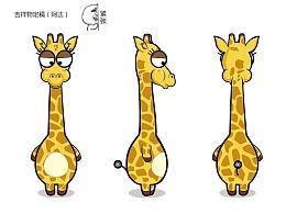 长颈鹿吉祥物(阿达)设计过程