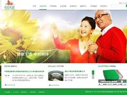中得农业集团公司 集团网站
