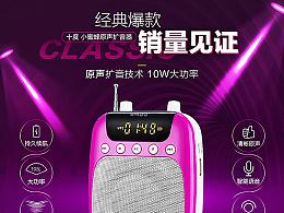 【212设计】-十度 原声扩音器-让改变发声