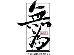 2015.7.16(无为)