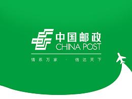 中国邮政网上营业厅改版