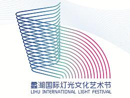 蠡湖国际灯光文化艺术节 logo