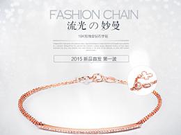 成-14-18K玫瑰金手链