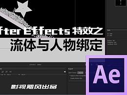影视飓风出品:After Effects 特效之 流体与人物绑定