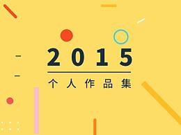 2015年作品集