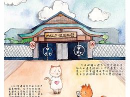 大江户温泉物语绘本游记