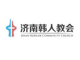 济南韩人教会-教堂标志设计LOGO