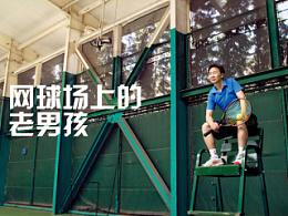 网球场上的老男孩