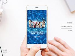 天猫全球嘉年华手机端首页