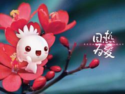 因维热爱-花粉俱乐部吉祥物小维 by 狂奔的包子插画铺