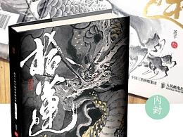 《拾莲》莲羊十周作品集锦 水墨·CG·岩彩