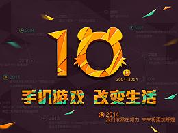 回顾2013--公司十周年专题