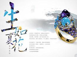 香港合生珠宝