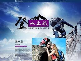 登山之旅-专题设计