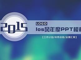 ios风格年度PPT模板