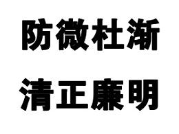 反腐倡廉手稿