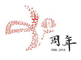 万达30周年logo-2