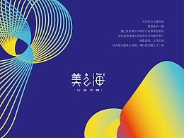 美之海水母花园品牌形象标志设计