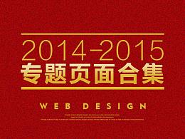 2014-2015年专题页面合集