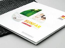 太阳花散热器品牌画册设计