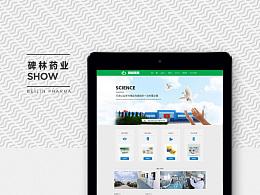 企业网站-医药类-碑林药业