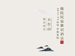 趣院——天台山雅居酒店VI设计