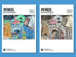 《西城区重点区域发展监测2017》册子封面插图