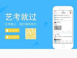 App下载页