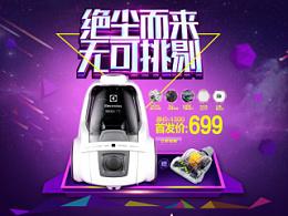 淘宝 天猫 电子商务 吸尘器 咖啡机 空气净化器 全屏 首页 海报