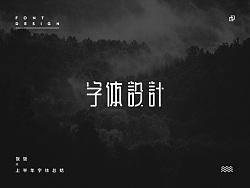 饭饭 | 字体设计第十回 by 小灰灰5