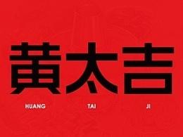 [黄太吉] - 传统火锅美食六招式