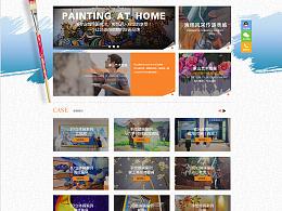 一个做艺术的网站