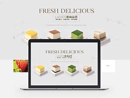 蛋糕营销型网站