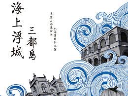 三都岛 岛屿 旅游 海洋文化海报设计