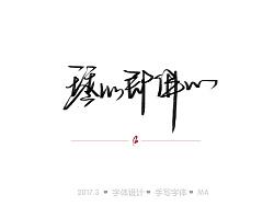 「寸阴是惜」三月手绘字体