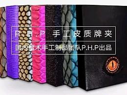 P.H.P 手工皮质牌夹│国内魔术手工制品团队P.H.P出品