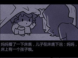 【灵异短篇】