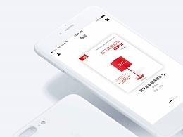静阅App概念设计