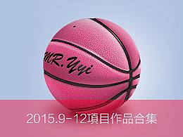 2015.9-12項目作品合集