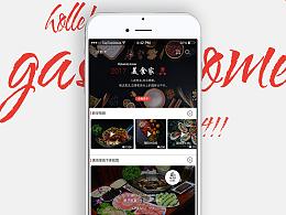 美食家.食会app