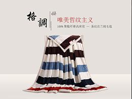 家纺毛毯详情页