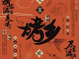 """""""烤乡 烧烤""""—餐饮VI(毕业设计)"""