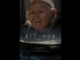 《东方最后的萨满》电影海报新鲜出炉