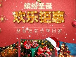 【电商】三星电视 圣诞活动页面